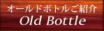 オールドボトルご紹介